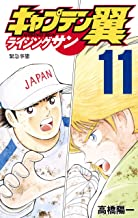 Captain Tsubasa Rising Sun Vol.11