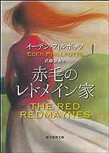 表紙: 赤毛のレドメイン家 (創元推理文庫) | イーデン・フィルポッツ