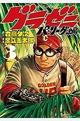 グラゼニ~パ・リーグ編~(3) (モーニングコミックス) Kindle版