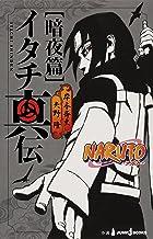 表紙: NARUTO―ナルト― イタチ真伝 暗夜篇 (ジャンプジェイブックスDIGITAL)   岸本斉史