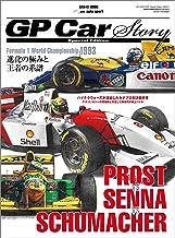 表紙: GP Car Story special edition 1993 F1 GP CAR STORY特別編集 | 三栄書房