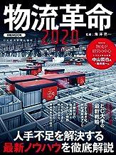 表紙: 物流革命2020 (日本経済新聞出版) | 日本経済新聞出版社