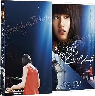 さよならドビュッシー 【DVD豪華版】(DVD2枚組/初回限定版)