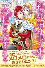 紅の死神は眠り姫の寝起きに悩まされる【電子版特典付】 (PASH! ブックス) Kindle版