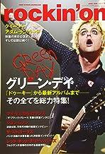 ロッキングオン 2020年 04 月号 [雑誌]