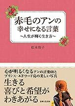 表紙: 赤毛のアンの幸せになる言葉   松本侑子