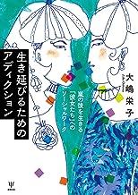 表紙: 生き延びるためのアディクション   大嶋栄子