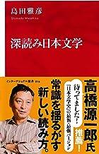 表紙: 深読み日本文学(インターナショナル新書) (集英社インターナショナル)   島田雅彦