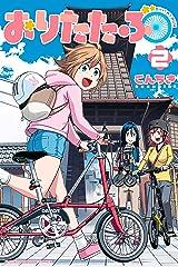 おりたたぶ(2) (週刊少年マガジンコミックス) Kindle版