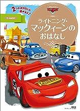 表紙: カーズ ライトニング・マックィーンのおはなし (ディズニーゴールド絵本)   斎藤妙子