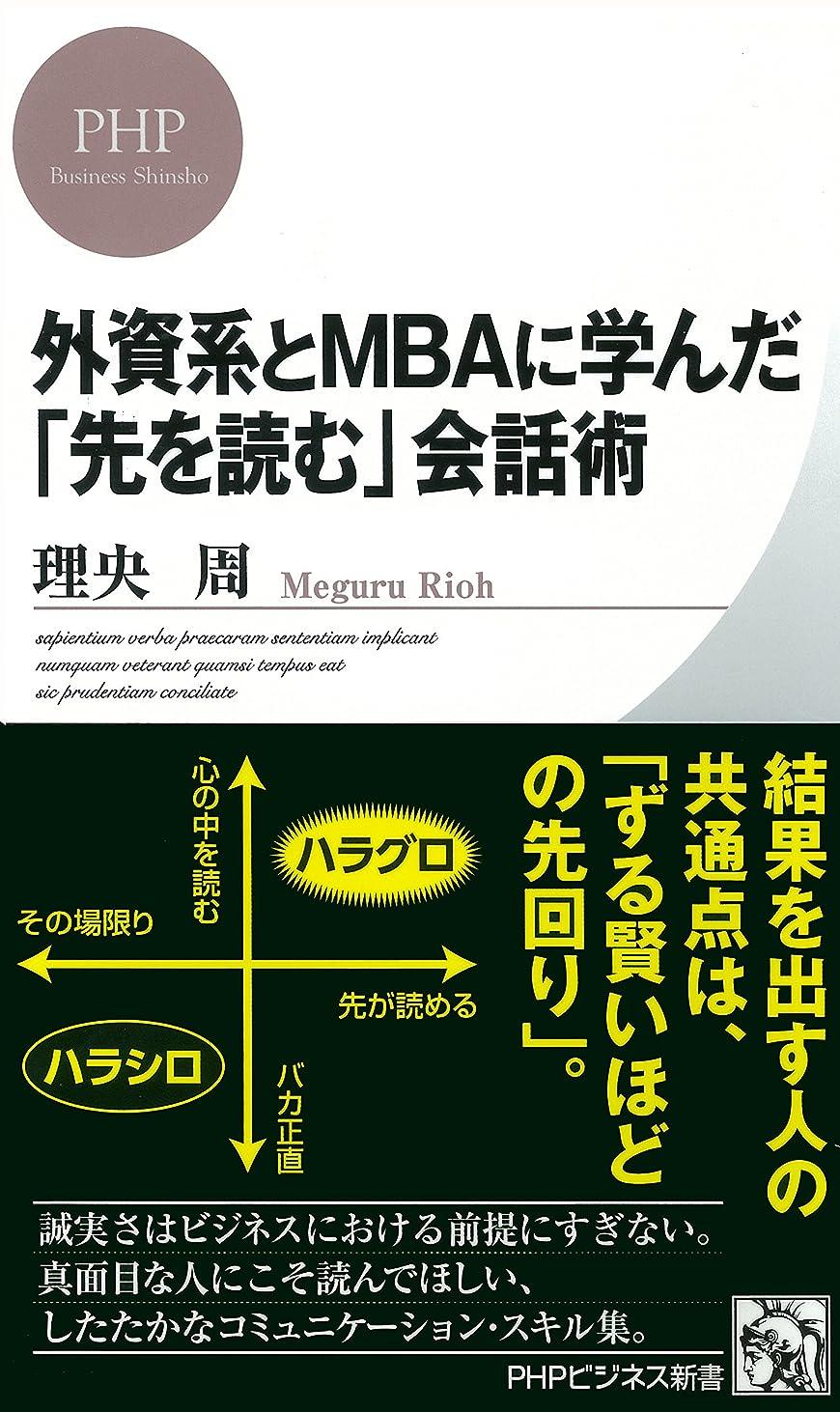 中古生物学ぬれた外資系とMBAに学んだ「先を読む」会話術 (PHPビジネス新書)