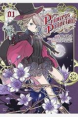 プリンセス・プリンシパル(1)【電子限定特典ペーパー付き】 (RYU COMICS) Kindle版