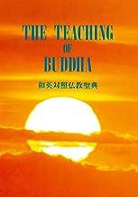 表紙: THE TEACHING OF BUDDHA 和英対照仏教聖典 | 仏教伝道協会
