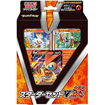 ポケモンカードゲーム ソード&シールド スターターセットV 炎