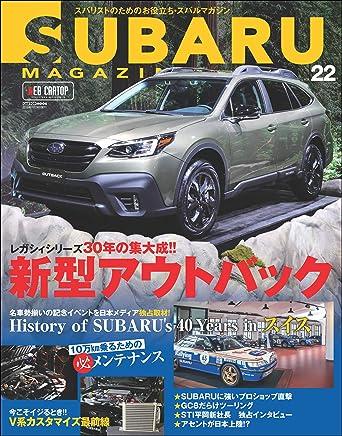 SUBARU MAGAZINE vol.22 (CARTOP MOOK)