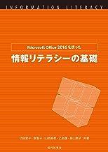 表紙: Microsoft Office 2016を使った情報リテラシーの基礎 | 切田 節子