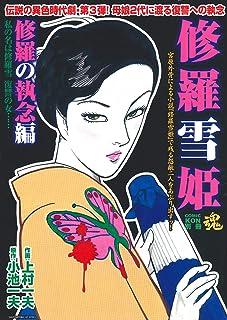 COMIC魂 別冊 修羅雪姫 修羅の執念編 (主婦の友ヒットシリーズ)