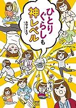 表紙: ひとりぐらしも神レベル ひとりぐらしもプロの域 (コミックエッセイ) | カマタミワ