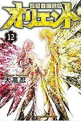 オリエント(12) (週刊少年マガジンコミックス) Kindle版