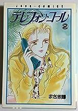 テレフォン・コール 2 (ジュールコミックス)