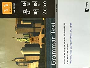 Grammar patterns 2000 (enlarged edition) (Korean edition)