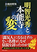 表紙: 明智光秀と本能寺の変 (PHP文庫) | 小和田 哲男