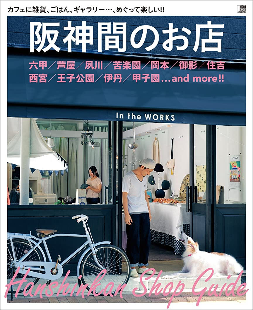本部貫通ファウル阪神間のお店