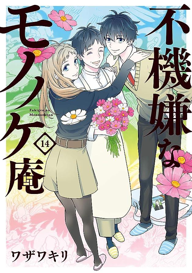 白菜病院階段不機嫌なモノノケ庵 14巻 (デジタル版ガンガンコミックスONLINE)