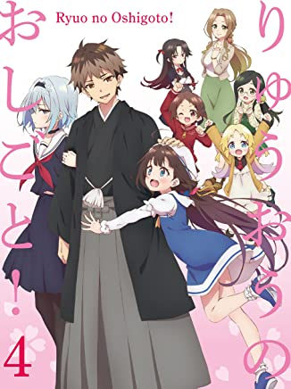 「りゅうおうのおしごと! 」Vol.4 (初回限定版) [Blu-ray]