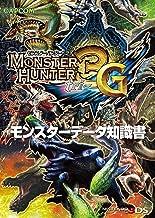 表紙: モンスターハンター3(トライ)G モンスターデータ知識書 (カプコンF) | 株式会社カプコン