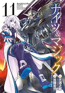 ナイツ&マジック 11巻 (デジタル版ヤングガンガンコミックス)
