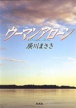 表紙: ウーマン アローン (集英社学芸単行本) | 廣川まさき