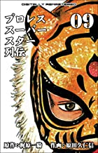 表紙: プロレススーパースター列伝【デジタルリマスター】 9 | 原田 久仁信