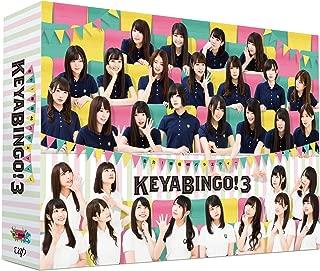 全力! 欅坂46バラエティー KEYABINGO! 3 DVD-BOX 初回生産限定