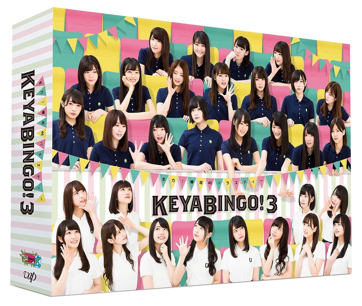 コークス花真夜中【メーカー特典あり】全力! 欅坂46バラエティー KEYABINGO! 3 Blu-ray BOX (オリジナルうちわ付)