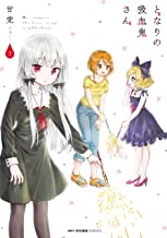 表紙: となりの吸血鬼さん 3 (MFC キューンシリーズ) | 甘党