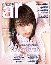 表紙: Ar 2017年 11月号 [雑誌] | 主婦と生活社