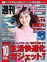 表紙: 週刊アスキーNo.1285(2020年6月2日発行) [雑誌] | 週刊アスキー編集部