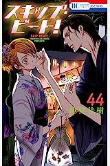 スキップ・ビート! 44 (花とゆめコミックス) Kindle版