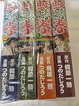 虹をよぶ拳 コミック 全4巻完結セット (マンガショップシリーズ)
