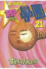 超・学校法人スタア學園(21) (ヤングマガジンコミックス) Kindle版