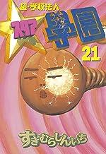 超・学校法人スタア學園(21) (ヤングマガジンコミックス)