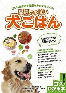 愛情いっぱい犬ごはん 知っておきたい55のポイント 正しい食生活で健康なカラダをつくる! コツがわかる本