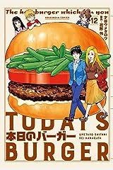 本日のバーガー 12巻 (芳文社コミックス) Kindle版