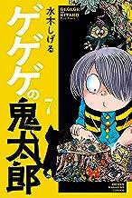 表紙: ゲゲゲの鬼太郎(7) (コミッククリエイトコミック) | 水木しげる