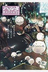 ハルタ 2020-AUGUST volume 77 (HARTA COMIX) Kindle版