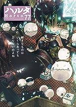 ハルタ 2020-AUGUST volume 77 (HARTA COMIX)