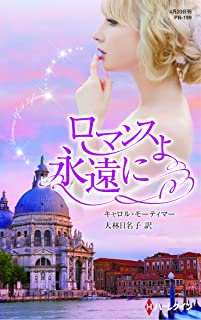 ロマンスよ永遠に (ハーレクイン・プレゼンツ作家シリーズ別冊)