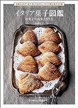 表紙: イタリア菓子図鑑 お菓子の由来と作り方:伝統からモダンまで、知っておきたいイタリア郷土菓子107選   佐藤 礼子