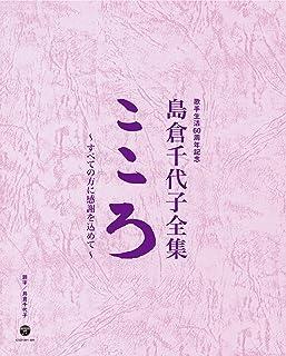 歌手生活60周年記念 島倉千代子全集「こころ」~すべての方に感謝を込めて~